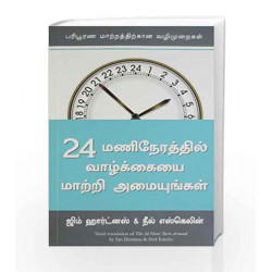 The 24Hour Turnaround by FUN WITH CLAY MODELLING Book-9788183222327