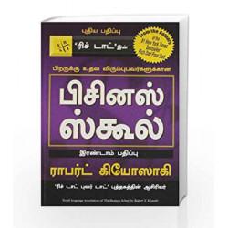 The Business School by KINDERGARTEN Book-9788183222365