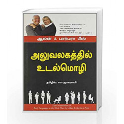 Body Language in the Work Place by Allan Book-9788183222747