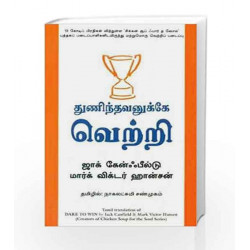 Thunindhavanukkey Vetri (Tamil) (Dare to Win) by Jack Canfield Book-9788183222891