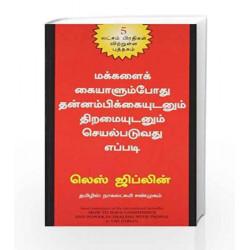 Makkalai Kaiyalumpothu Thannambikkaiyudanum Thiramaiyudanum Seyalpaduvathu Eppadi by Les Giblin Book-9788183223706