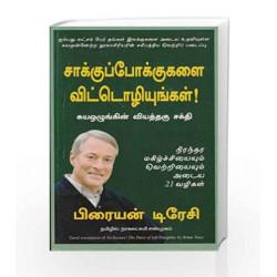 Saakkupokkukalai Vitoliyungal by KINDERGARTEN Book-9788183223768