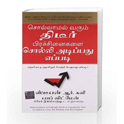 (PREDICTABLE RESULTS IN UNPREDICTABLE TIMES) by R.  STEPHEN R COVEY with BOB WHITMAN & BRECK ENGLAND Book-9788183223867