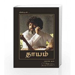 Unposted Letter by Mahatria Ra Book-9788183225700