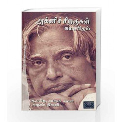 Agni Siragugal by - Book-9788184022308