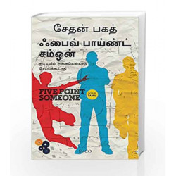 Five Point Someone by PATEL ?ALPESH Book-9788184957174