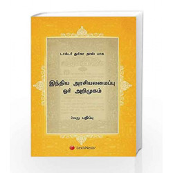 Introduction To The Constitution Of India (Tamil Translation) by D.D. Basu Book-9789351435273