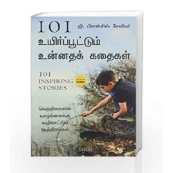 101 Inspiring Stories (Tamil) by G. Francis Xavier Book-9788184955583