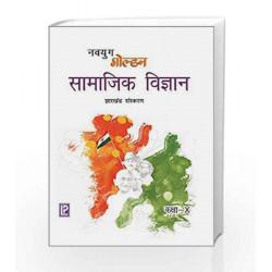 Navyug Golden Social Science X by Gulshan Rai Book-9789384872328