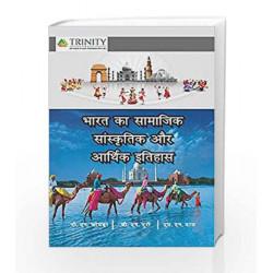 Bharat Ka Samajik, Sanskritik Aur Arthik Itihas Part-2 by P.N. Chopra Book-9789380644844