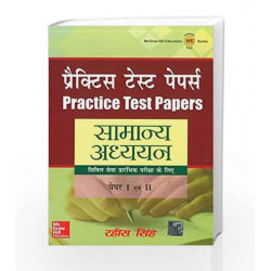 Practice Test Papers Samanya Adhyan Prashan Patra I and II by Rahees Singh Book-9789332901780